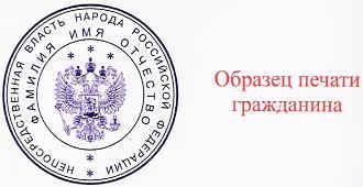 Образец Печати гражданина