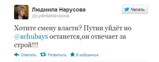нарусова о путинско-чубайсовской банде