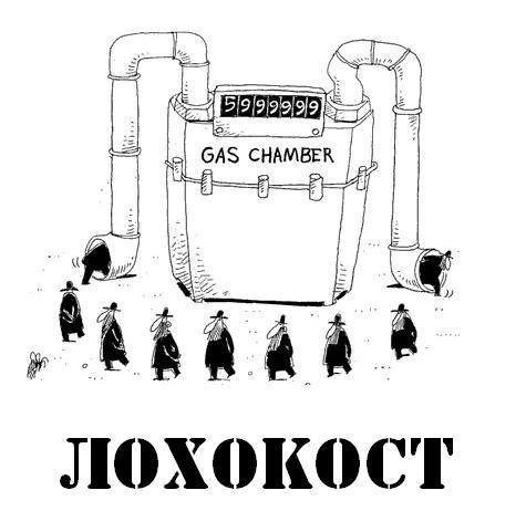 Холокост = развод для лохов