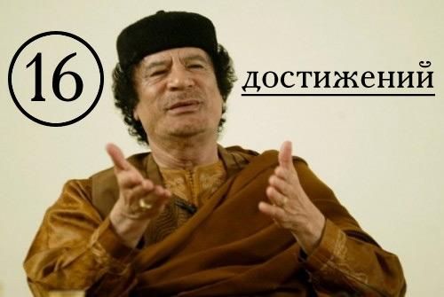16 достижений, которых лишилась Ливия
